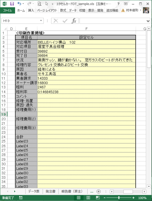 f:id:muramoto1041:20141218185348p:plain