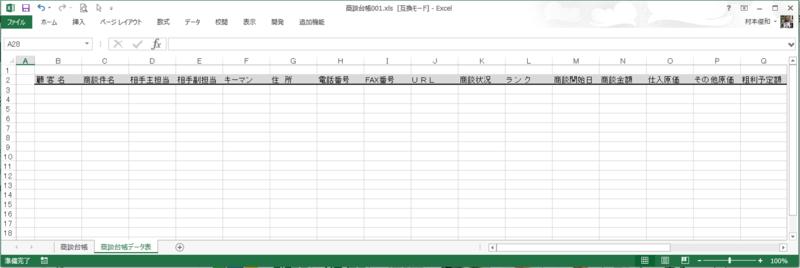f:id:muramoto1041:20150502162348p:plain