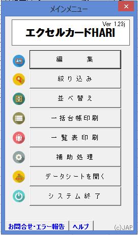 f:id:muramoto1041:20151011125611p:plain