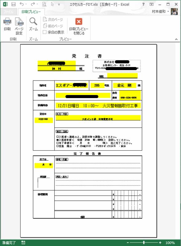 f:id:muramoto1041:20151228170655p:plain