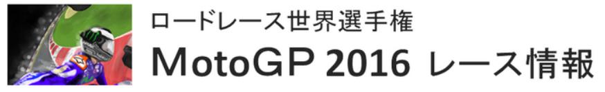 f:id:muramoto1041:20160410103027p:plain