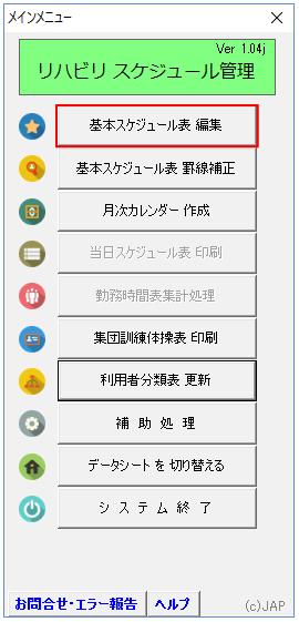f:id:muramoto1041:20160630154129p:plain