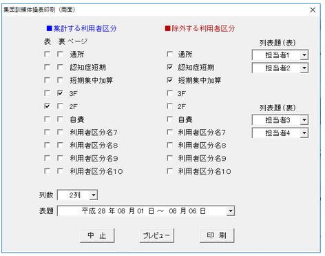 f:id:muramoto1041:20160801181950p:plain