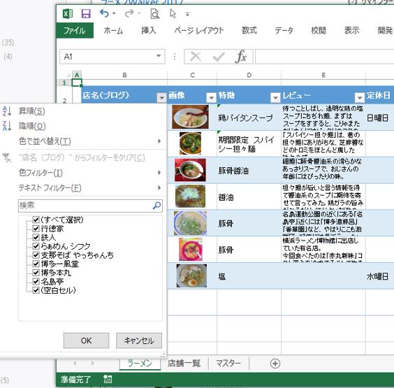 f:id:muramoto1041:20161001163320p:plain