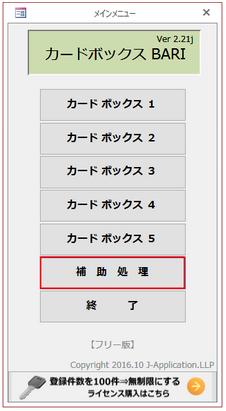 f:id:muramoto1041:20161019181552p:plain