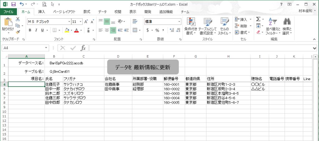 f:id:muramoto1041:20161102153340p:plain