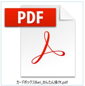 f:id:muramoto1041:20161102175234p:plain