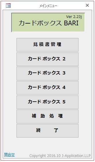 f:id:muramoto1041:20161108105855p:plain