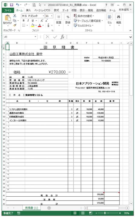 f:id:muramoto1041:20161108143530p:plain