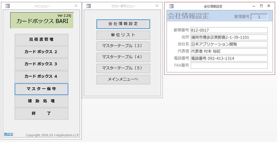 f:id:muramoto1041:20161207155725p:plain