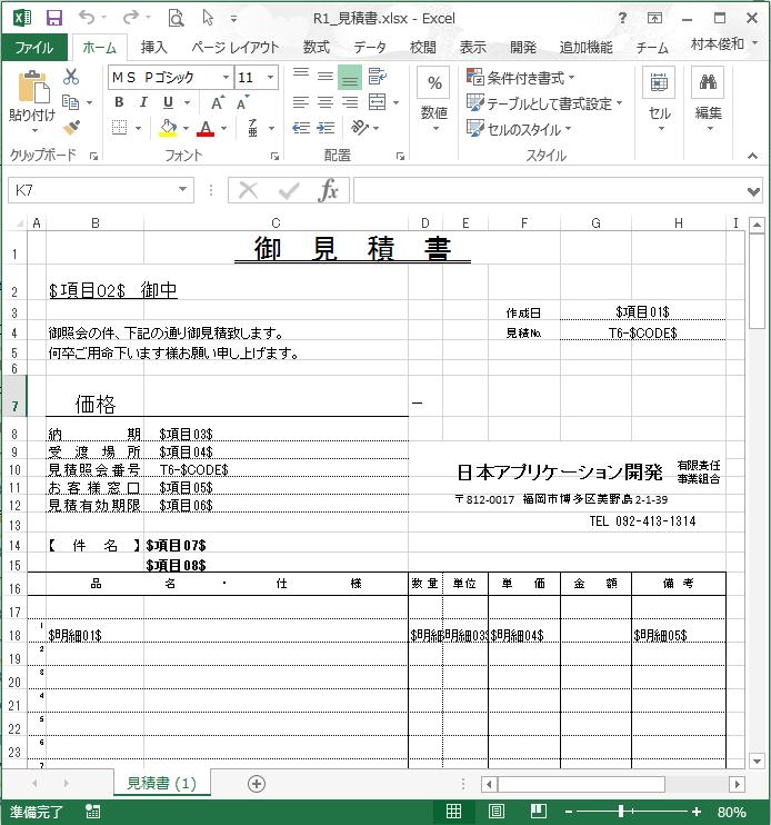f:id:muramoto1041:20161207160016p:plain