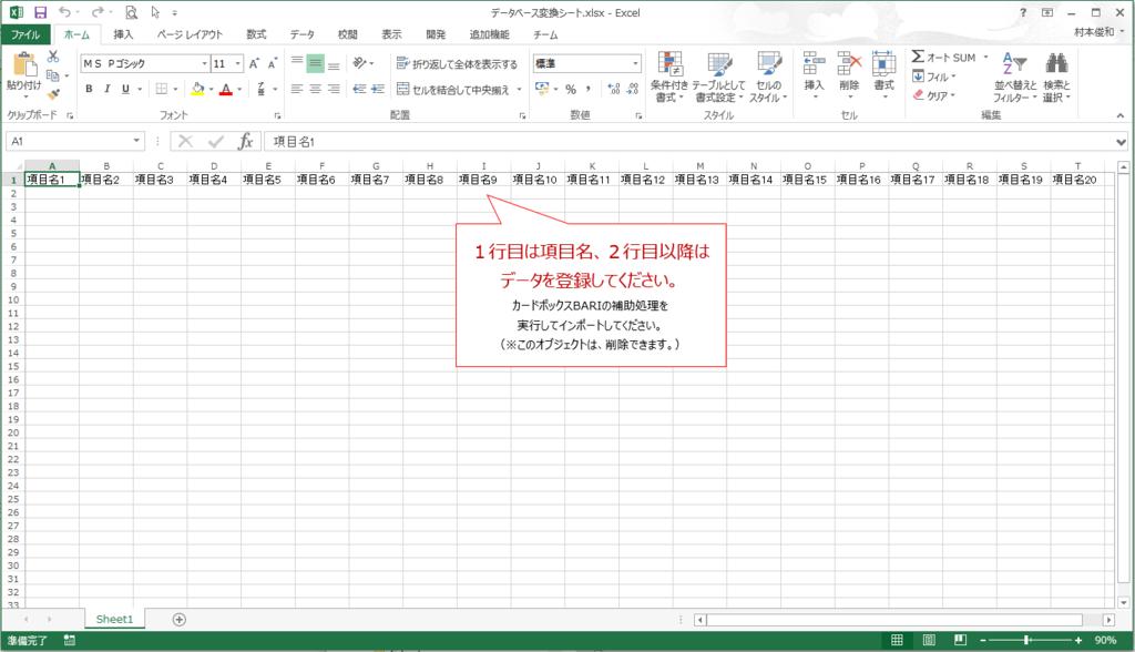f:id:muramoto1041:20170422204050p:plain