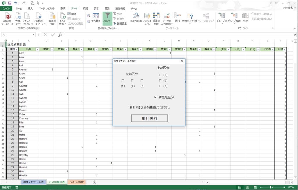 f:id:muramoto1041:20170512212958p:plain