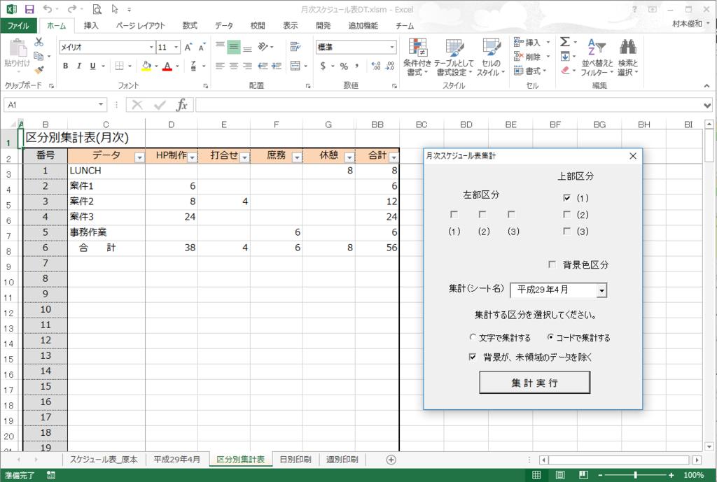 f:id:muramoto1041:20170526111632p:plain