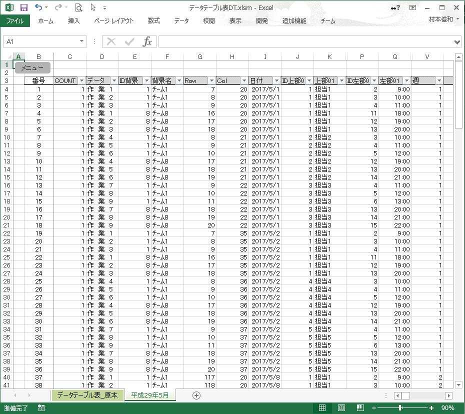 f:id:muramoto1041:20170530131326p:plain