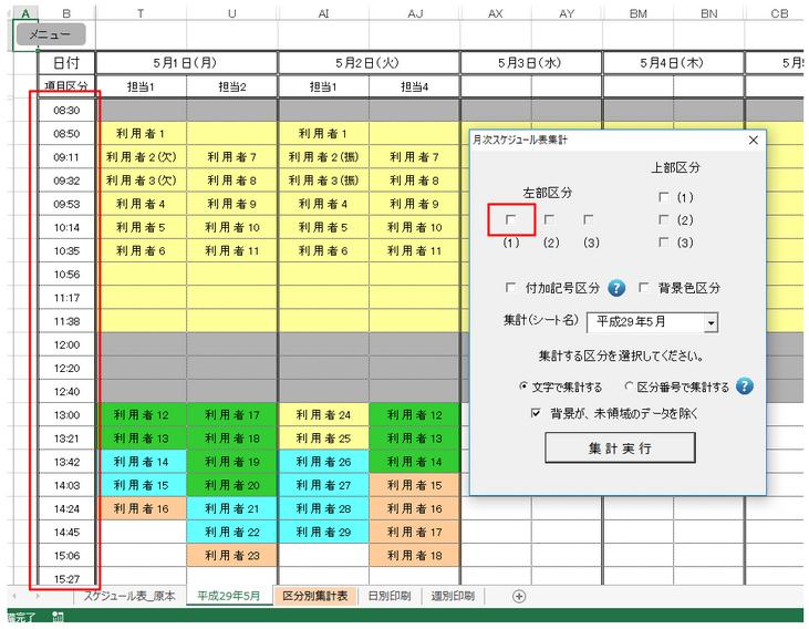 f:id:muramoto1041:20170603185326p:plain