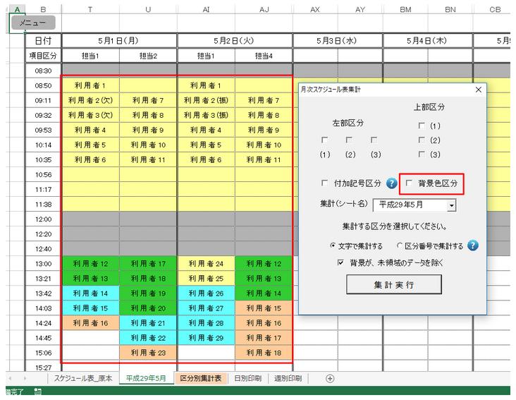 f:id:muramoto1041:20170603185352p:plain