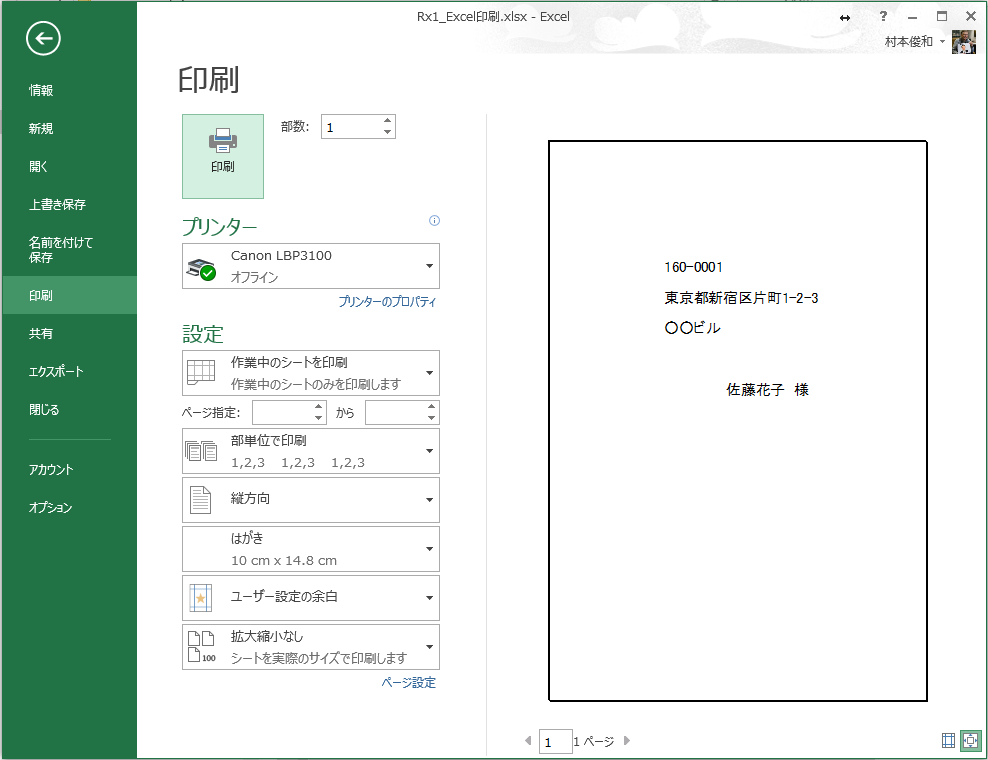 f:id:muramoto1041:20170707172158p:plain