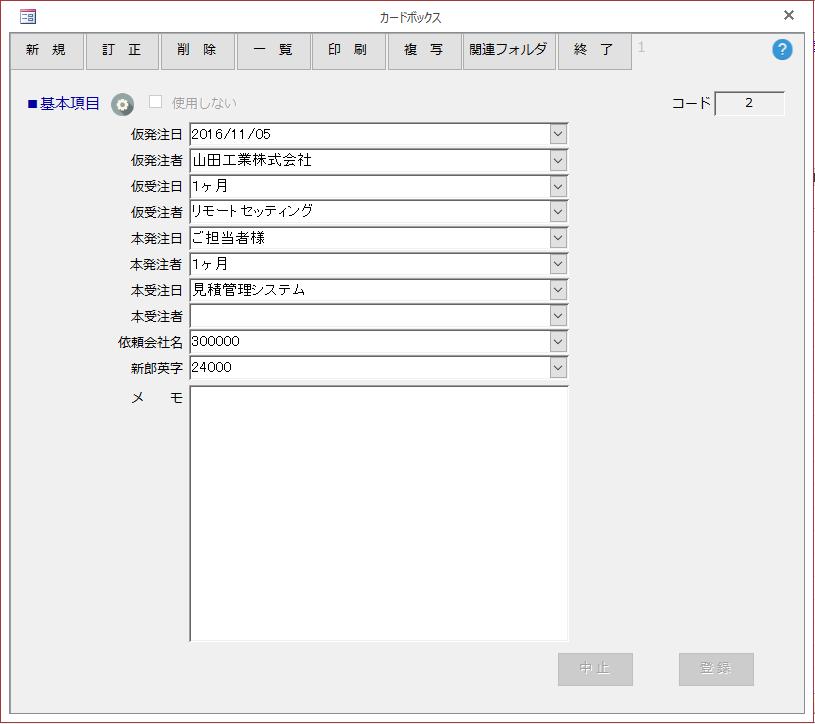 f:id:muramoto1041:20170818164446p:plain