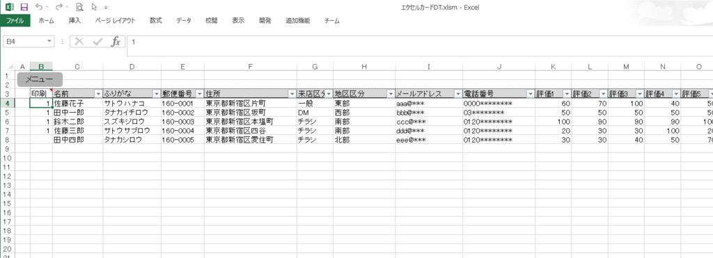 f:id:muramoto1041:20170824170942p:plain