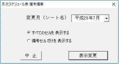 f:id:muramoto1041:20170903155618p:plain