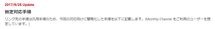 f:id:muramoto1041:20170929092817p:plain