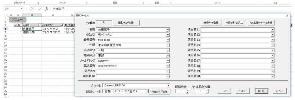 f:id:muramoto1041:20171012184812p:plain