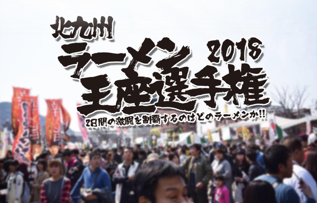 f:id:muramoto1041:20180130131902p:plain