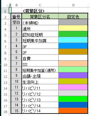 f:id:muramoto1041:20180130192147p:plain