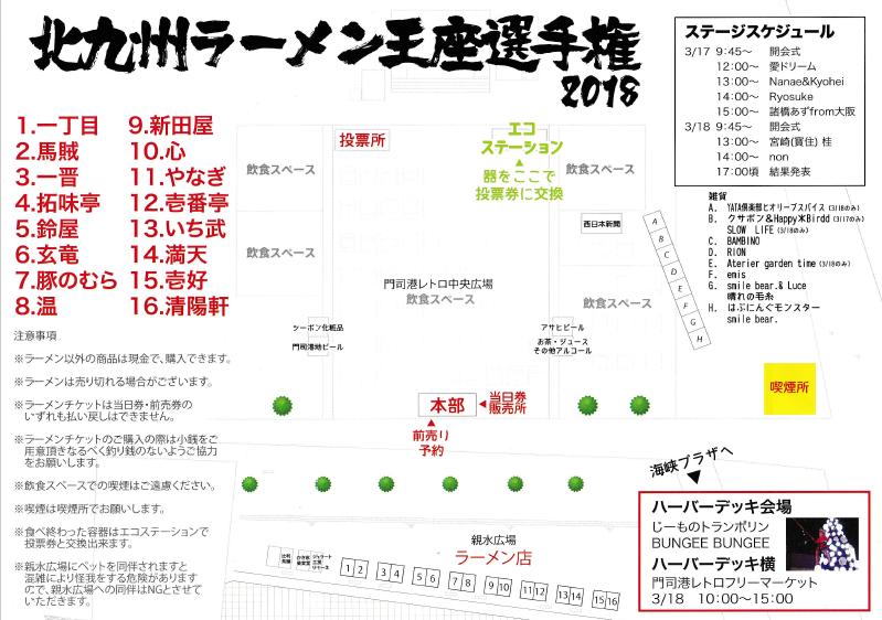 f:id:muramoto1041:20180318161526p:plain