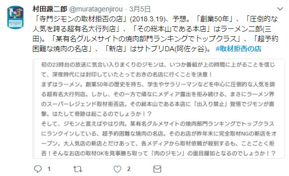 f:id:muramoto1041:20180319184635p:plain