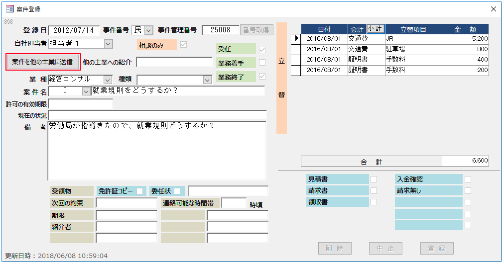 f:id:muramoto1041:20180608110608p:plain