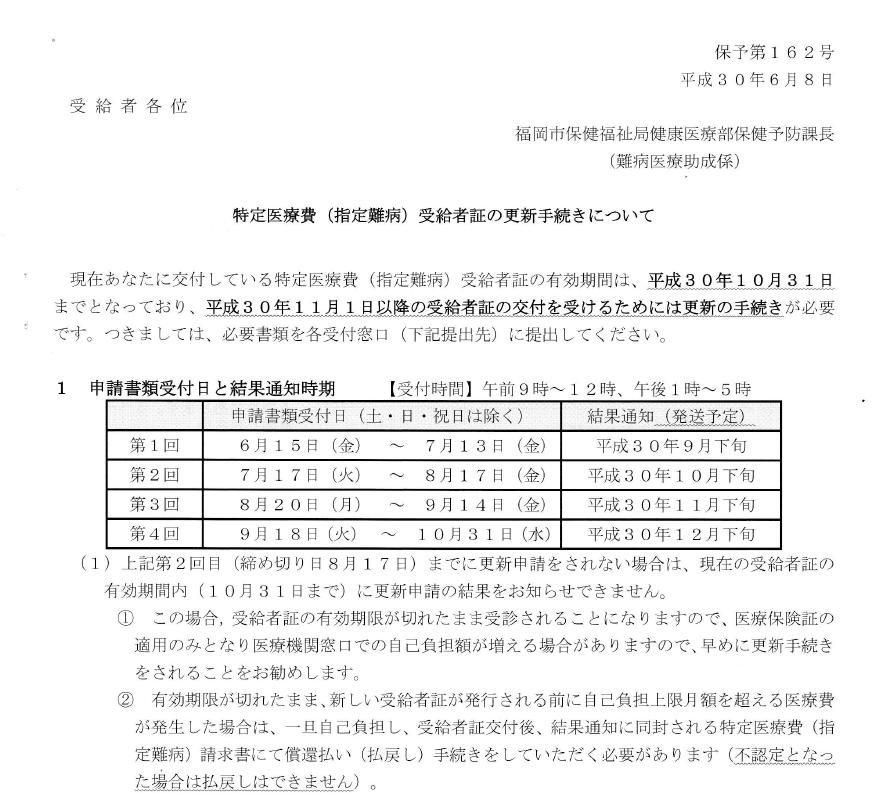 f:id:muramoto1041:20180623141852p:plain