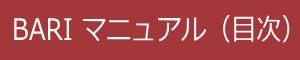 Bariマニュアル 目次
