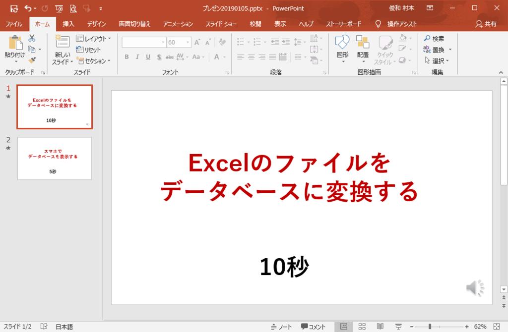 f:id:muramoto1041:20190105151032p:plain