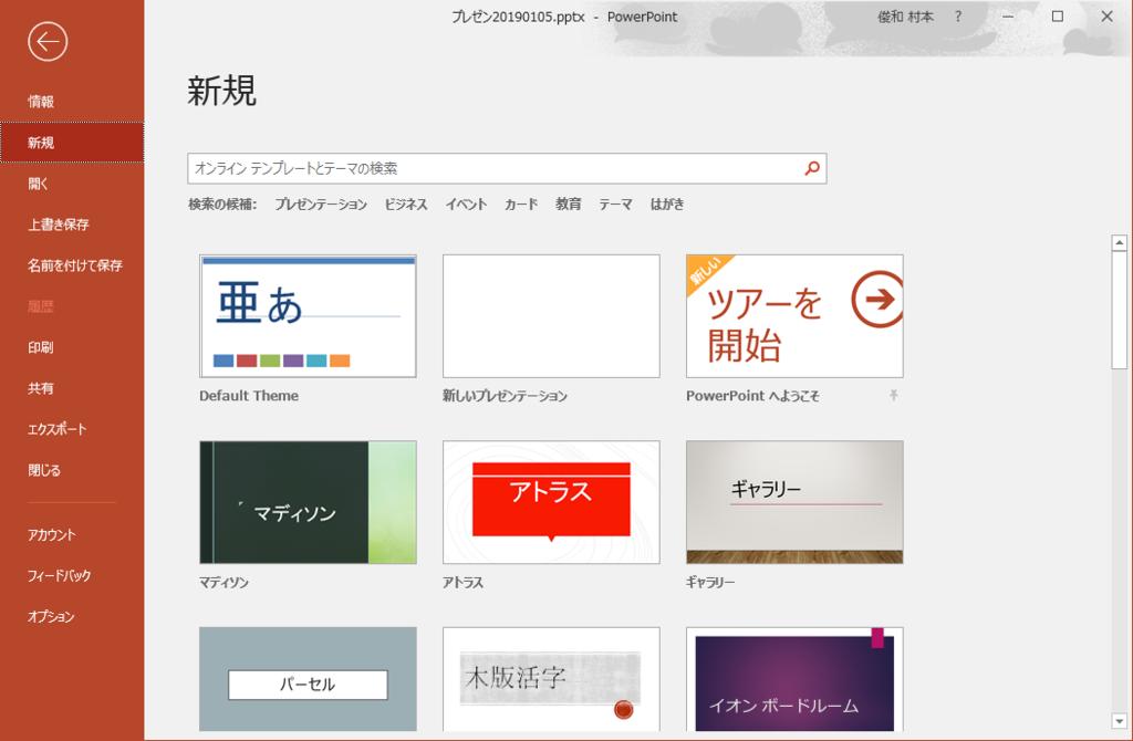 f:id:muramoto1041:20190105151143p:plain