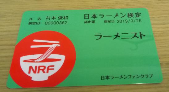 f:id:muramoto1041:20190419184307p:plain