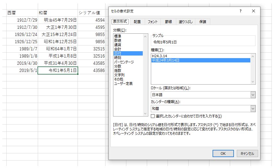 f:id:muramoto1041:20190504124746p:plain
