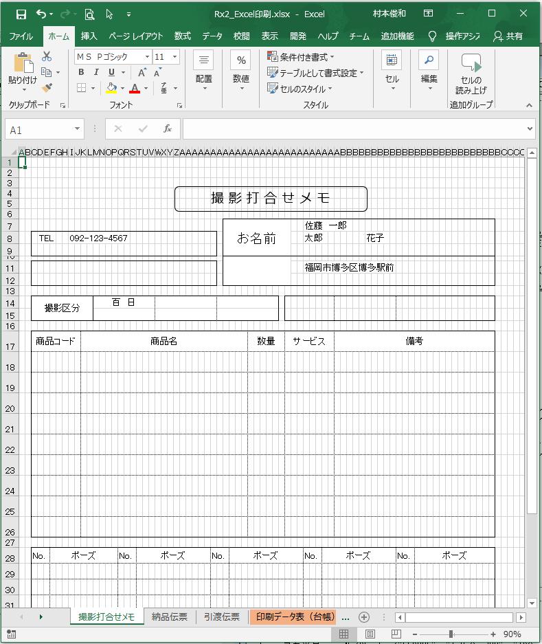 f:id:muramoto1041:20190526174249p:plain