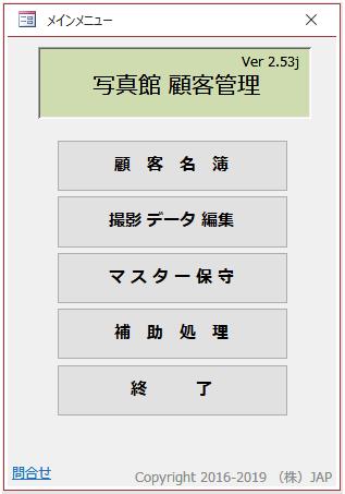 f:id:muramoto1041:20190705100253p:plain