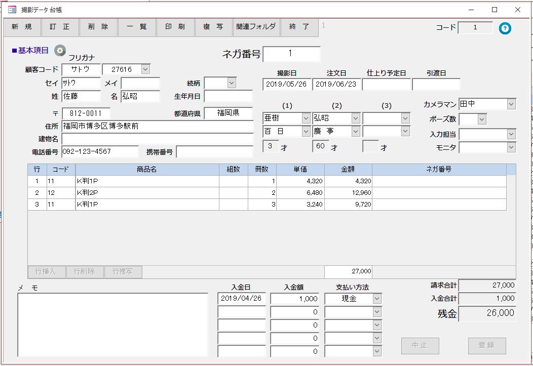 f:id:muramoto1041:20190705102300p:plain
