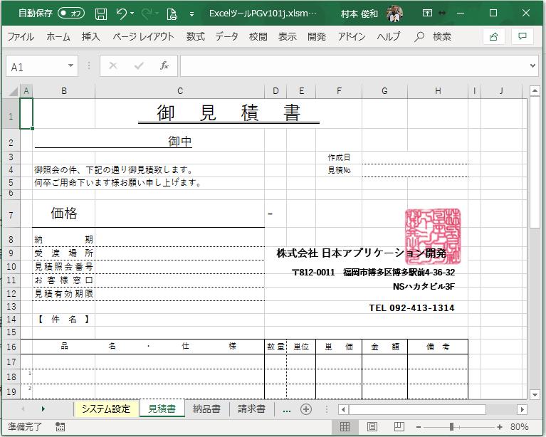 f:id:muramoto1041:20200605124307p:plain