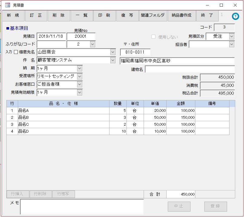 f:id:muramoto1041:20200907154732p:plain