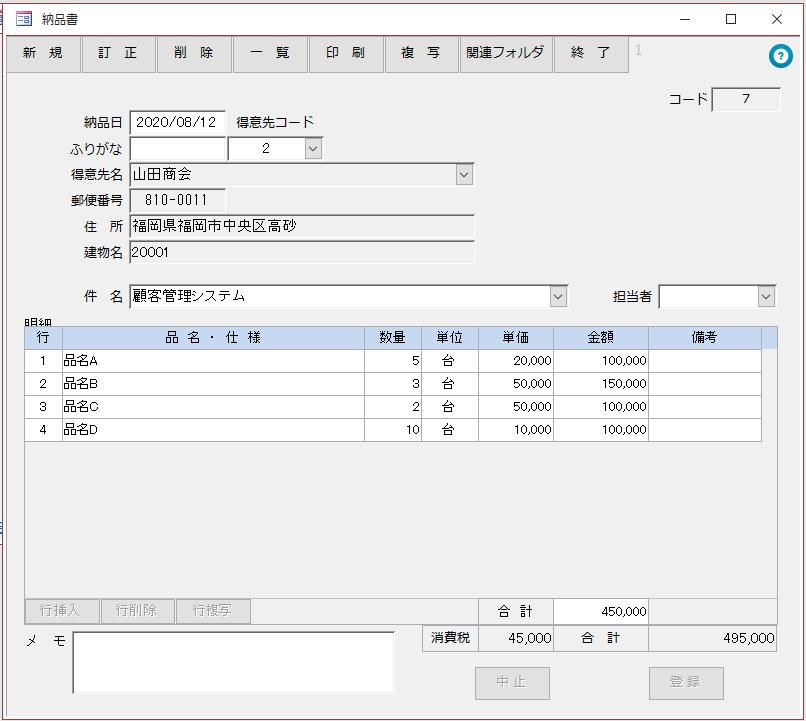 f:id:muramoto1041:20200907154809p:plain