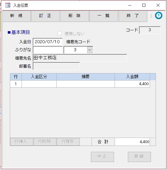 f:id:muramoto1041:20200907155441p:plain
