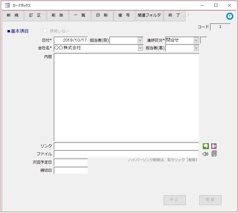 f:id:muramoto1041:20200907161626p:plain