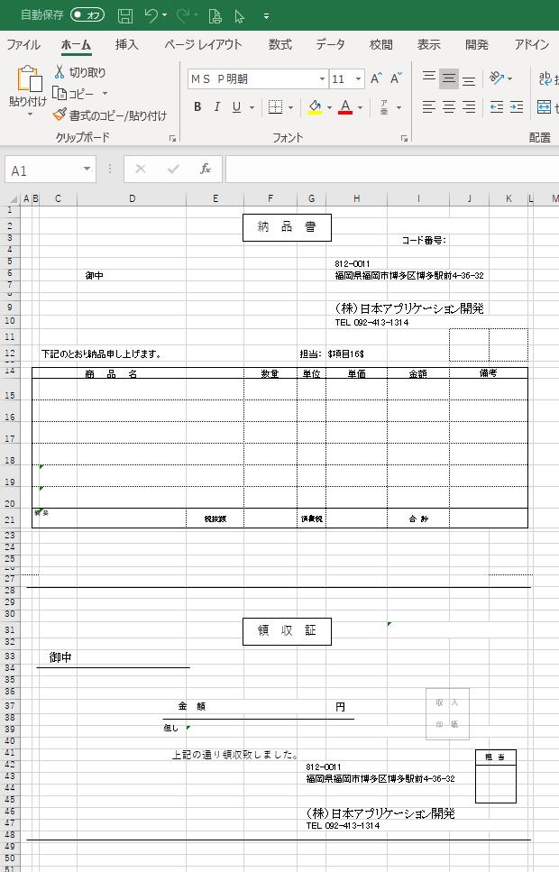 f:id:muramoto1041:20200907163009p:plain