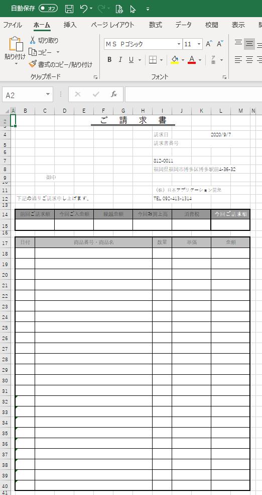 f:id:muramoto1041:20200907163111p:plain