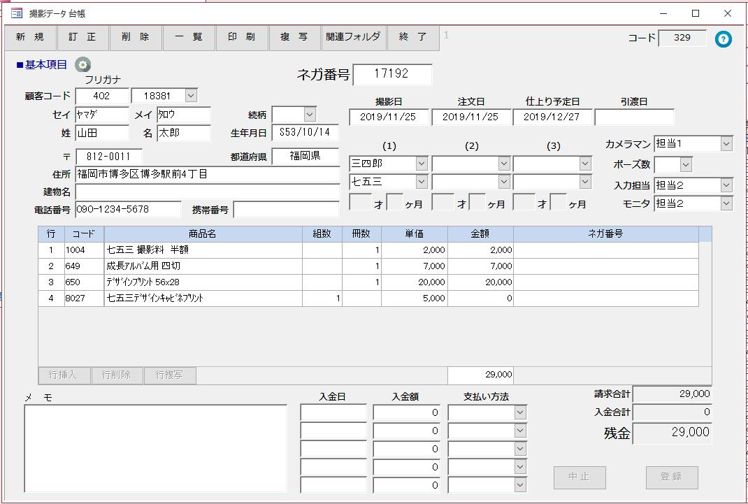 f:id:muramoto1041:20200909154321p:plain