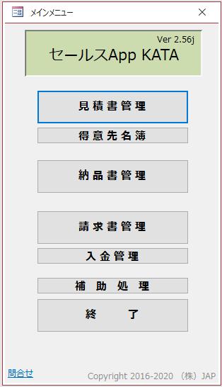 f:id:muramoto1041:20200909154659p:plain